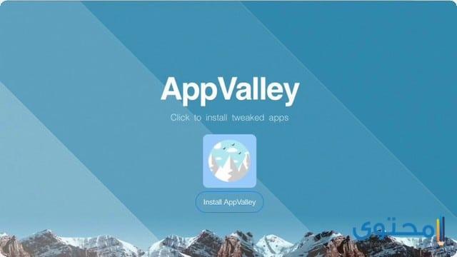 تطبيق AppValley