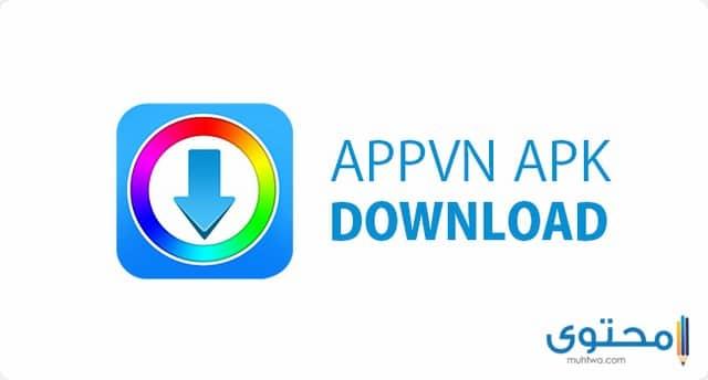 تطبيقAppvn للاندرويد