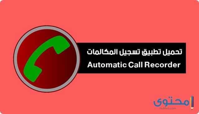 تحميل تسجيل المكالمات Automatic Call Recorder 2019