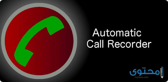 تطبيق Automatic Call Recorder 2018