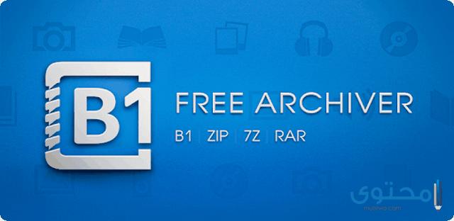 تطبيق B1 archiver