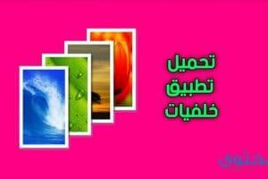 تطبيق خلفيات الموبايل Backgrounds HD Wallpapers