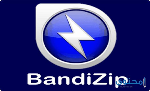 تطبيق Bandizip