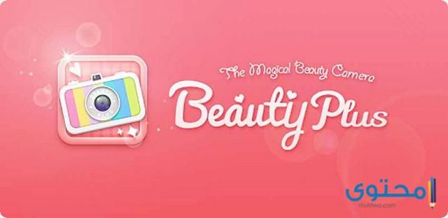 شرح وتحميل تطبيق Beauty Plus للأندرويد