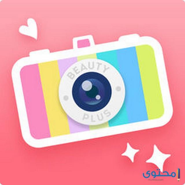 تطبيق Beauty Plus