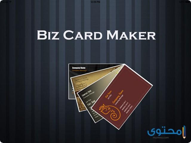 تطبيق BizCard Maker