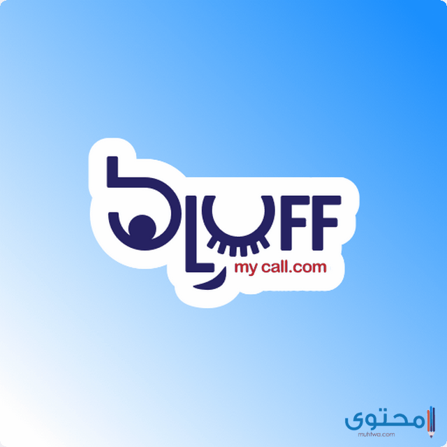 تطبيق Bluff My Call