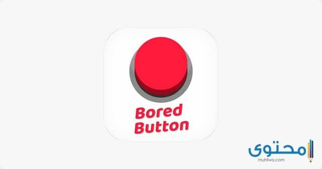 تطبيقBored Button