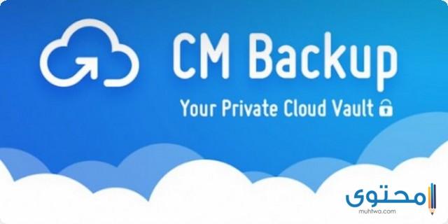 تحميل تطبيق CM Backup مجانا للاندرويد