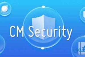 تحميل تطبيق سي ام سيكيورتي CM Security