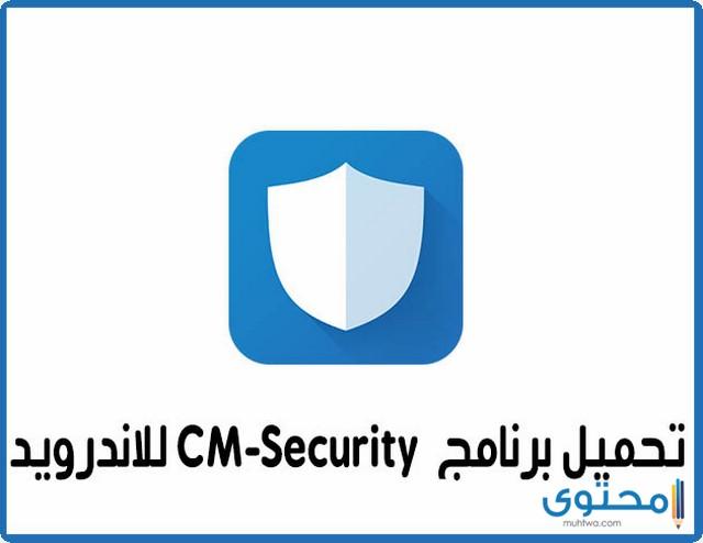 تطبيق CM Security