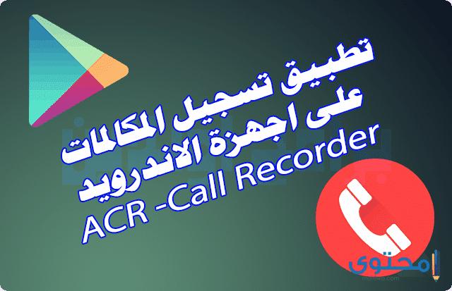 تطبيق Call Recorder – ACR