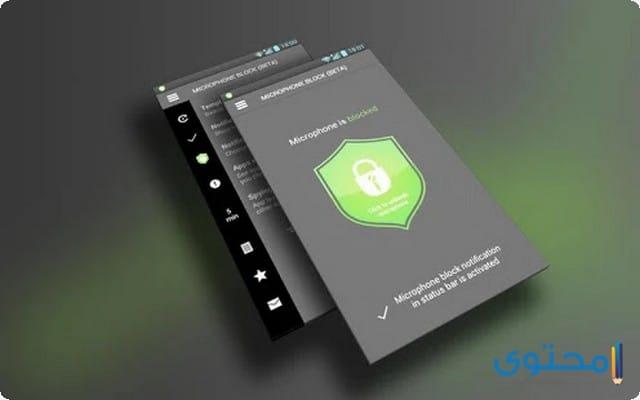 تطبيق Call Speech Privacy