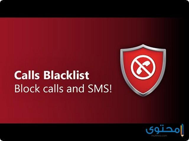 تطبيق Calls Blacklist
