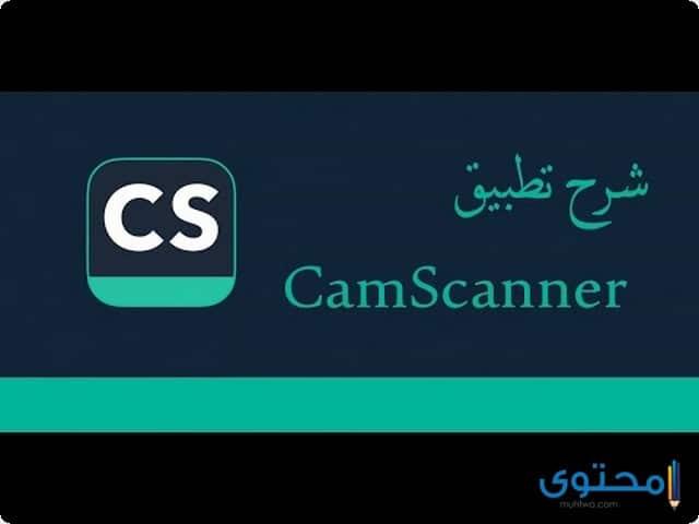 تطبيقCamScanner