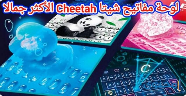 تطبيق Cheetah Keyboard