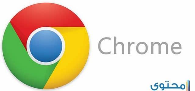 مميزات وعيوب تطبيق جوجل كروم Chrome Browser
