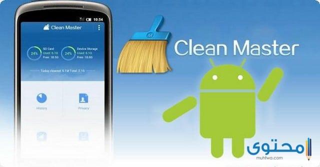 تطبيق Clean Master 2019 لازالة الفيروسات - موقع محتوى