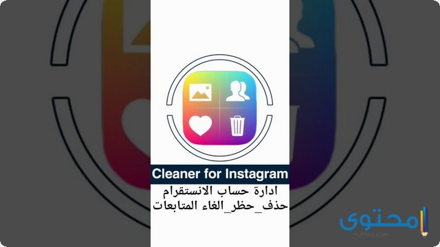 تطبيق Cleaner for IG