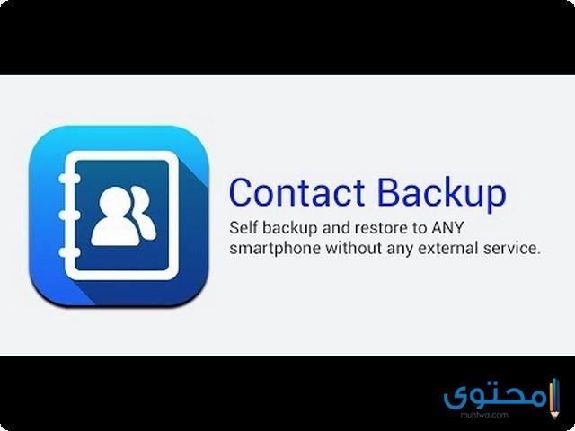تطبيق Contact Backup & Restore