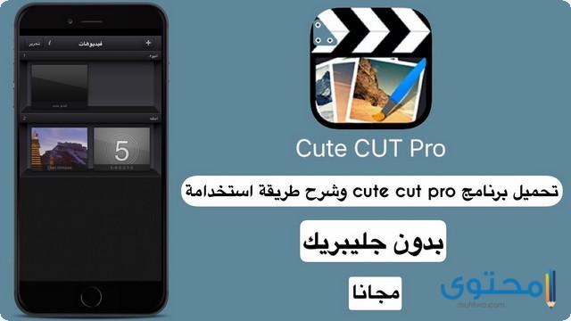 تطبيق Cute Cut Pro