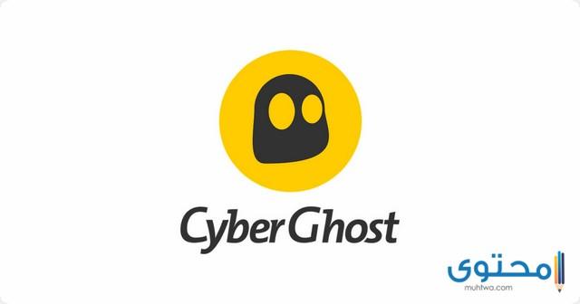 تحميل تطبيق CyberGhost مجانا للأندرويد