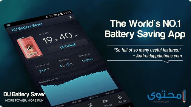 تطبيق DU Battery Saver pro 2022