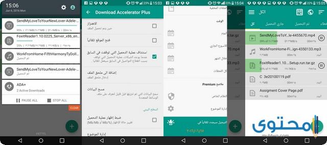 تطبيق Download Accelerator Plus