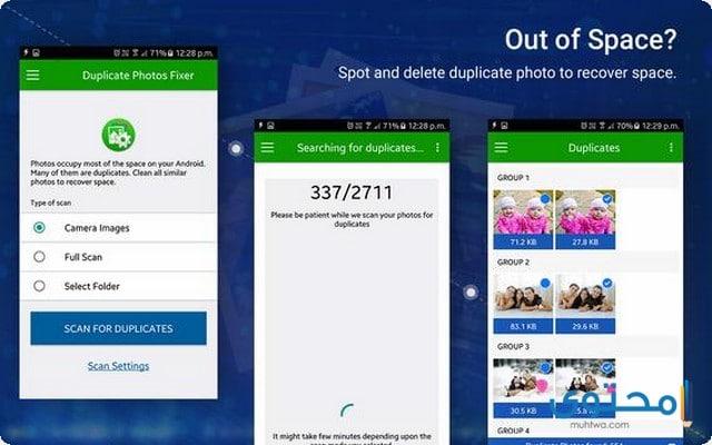 تطبيق Duplicate Photos Fixer