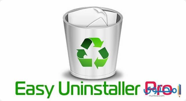 تطبيق Easy Uninstaller Pro