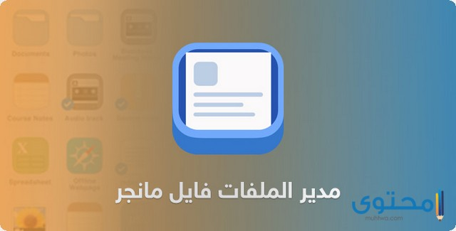 تطبيق File Manager