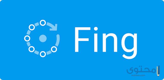 تطبيق Fing لمعرفة المتصلين بالشبكة WiFi على أندرويد