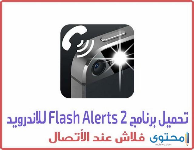 تطبيق Flash Alert 2