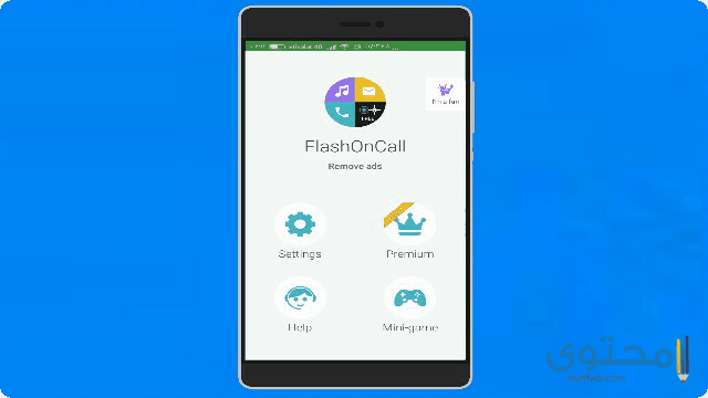 تطبيق FlashOnCall