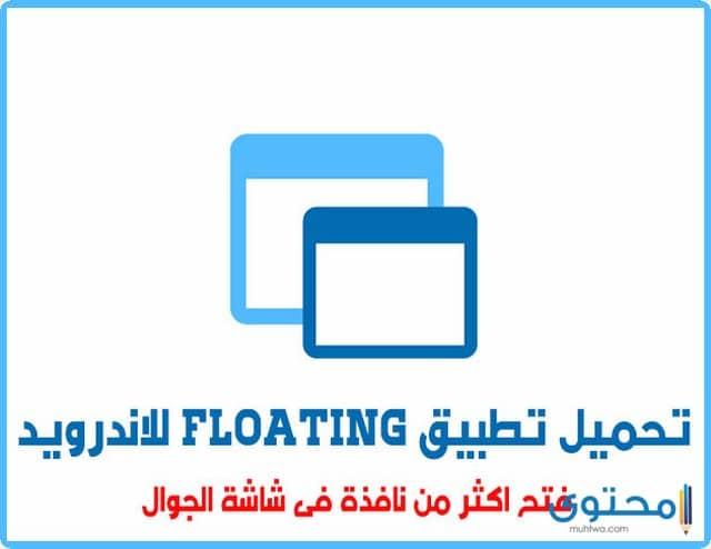 تطبيقFloating Apps
