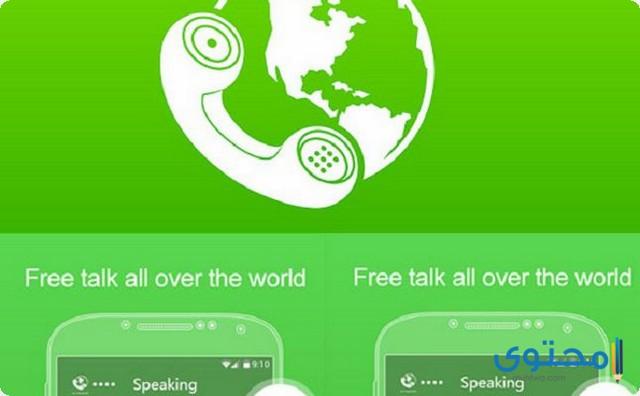 تطبيق FreePP