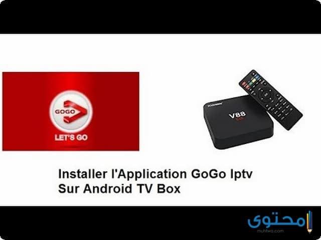 تطبيق GOGO iptv