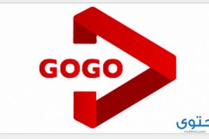 تحميل تطبيق GOGO iptv للاندرويد مجانا