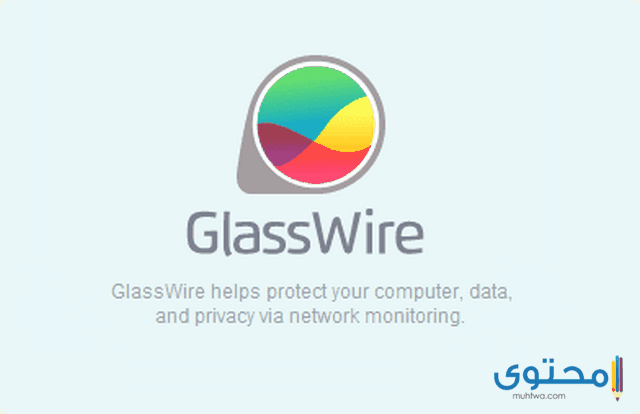 تطبيق GlassWire