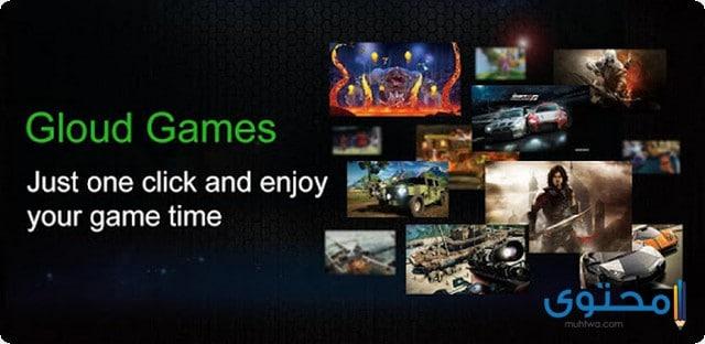 تطبيق Gloud Games