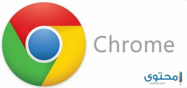 تحميل تطبيق جوجل كروم Google Chrome مجانا