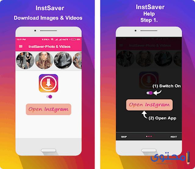 تطبيق InstSaver