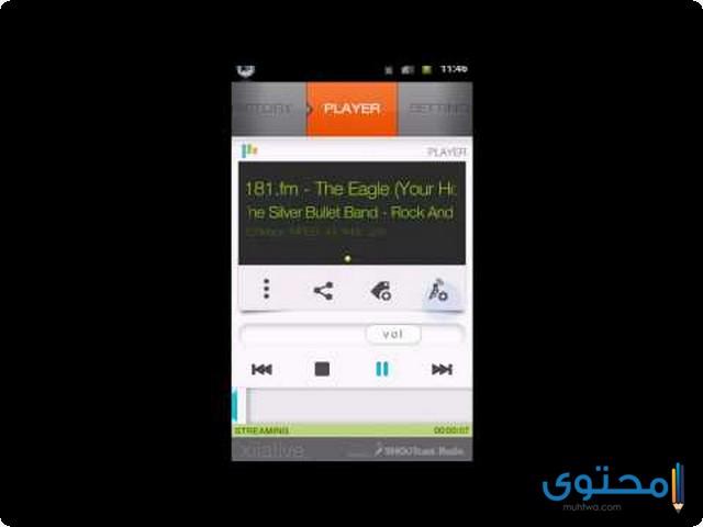 تطبيق Internet Radio Stations