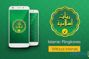 تحميل تطبيق نغمات اسلامية Islamic Ringtones