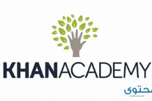 تحميل تطبيق أكاديمية خان Khan Academy