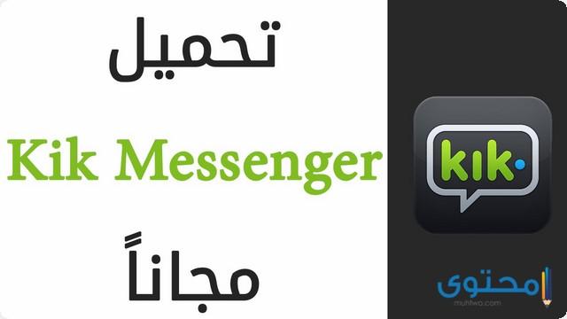 تطبيق Kik Messenger