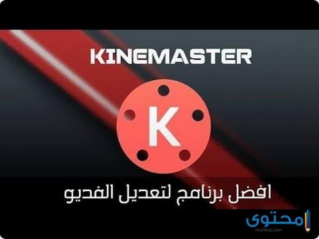 تطبيق KineMaster
