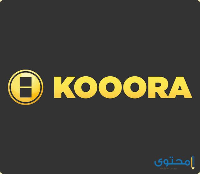 تطبيق Kooora