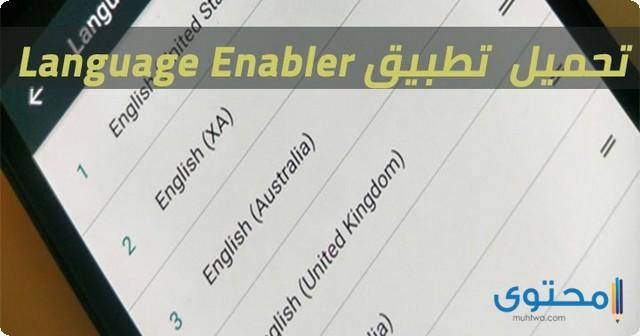 تطبيق Language Enabler