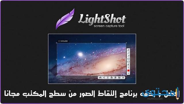 تطبيق Lightshot